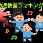幼児教室ランキング~楽しく学べるおすすめ幼児教室♪