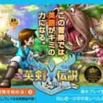 RPG型英語教材「英剣伝説」とは?ゲームで遊びながら英語学習!!